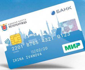 ВТБ банк выпускает новые карты специально для петербуржцев